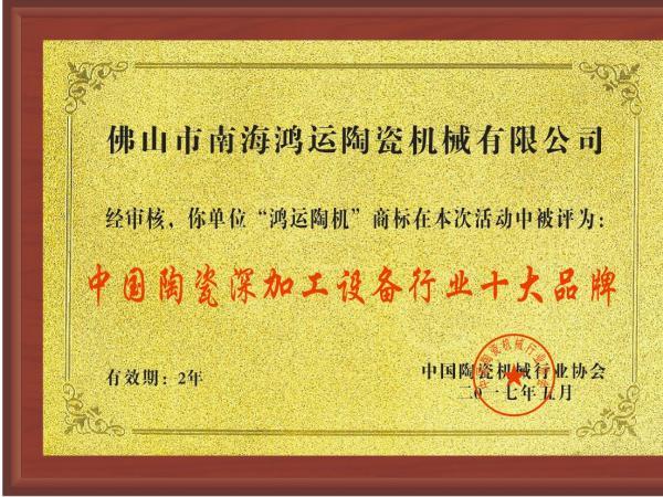 岩板陶瓷机械行业全国十强品牌