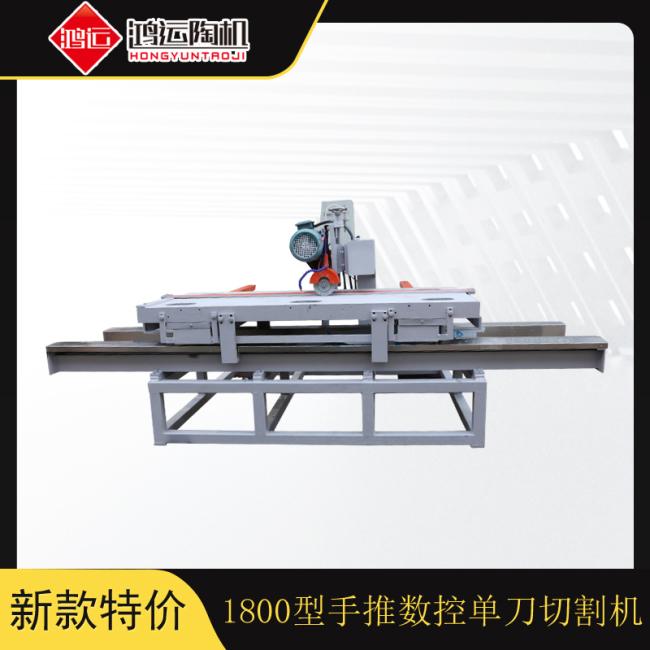 1800型手推数控单刀切割机