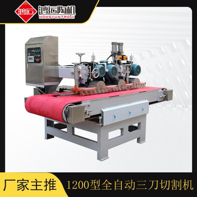 1200型数控三刀岩板切割机