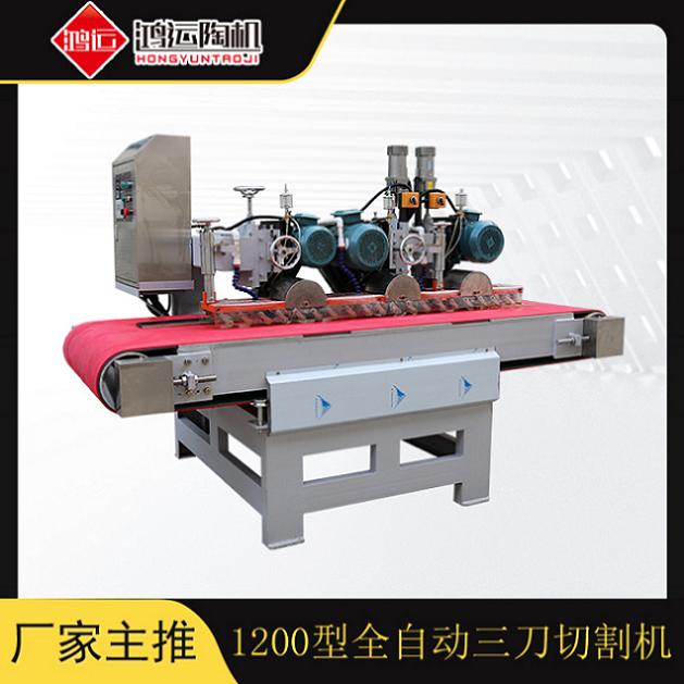 1200型全自动数控三刀切割机