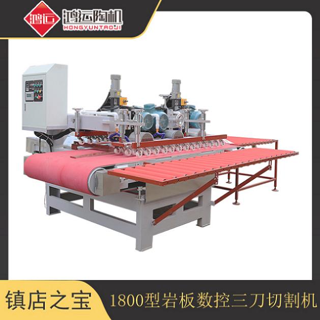 1800型数控三刀切割机